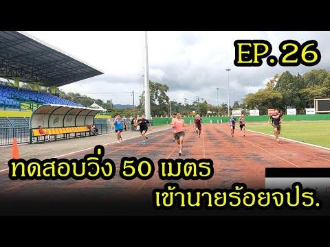 ฝึกวิ่ง 50 เมตร  สอบเข้าเตรียมทหาร EP.26