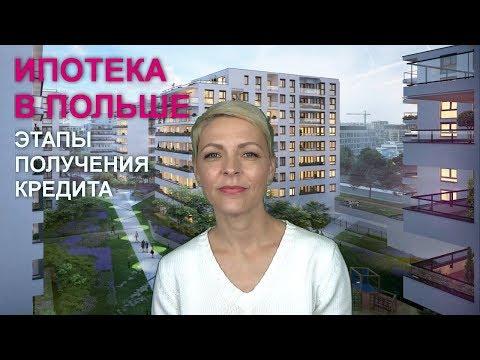 Ипотека в Польше. Этапы получения кредита.