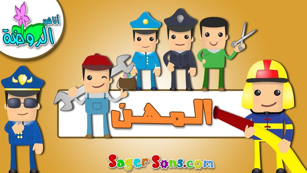 اناشيد الروضة - تعليم الاطفال - المهن - طيار - اطفائي - ساعي بريد - شرطي - بدون موسيقى - بدون ايقاع