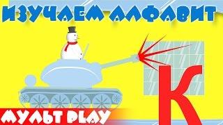Алфавит для детей 3 4 5 6 лет. Буква К. Русский алфавит для ребенка. Развивающий мультик.