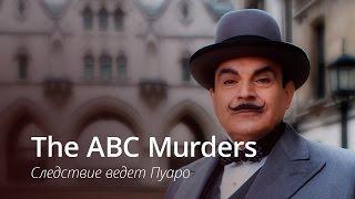 The ABC Murders - следствие ведет Пуаро