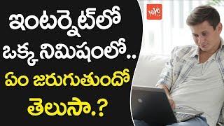 ఇంటర్నెట్ లో ఒక్క నిమిషంలో.. ? | What Happens Online In 60 Seconds? | YOYO TV Channel