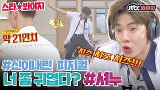 "Download lagu [스타★봐야지][ENG][피지컬천재] ""치즈 치즈!!!"" 갑자기 폭주하는 셔누(SHOWNU) 매력 美쳤다↗ #아는형님 #JTBC봐야지"