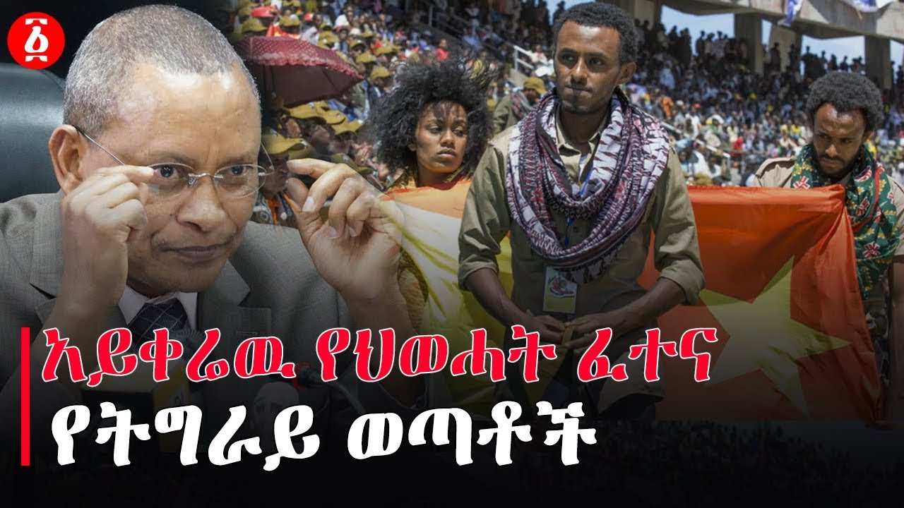 አይቀሬዉ የህወሓት ፈተና - የትግራይ ወጣቶች |Ethiopia