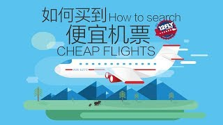 如何买便宜机票?