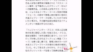 菊地凛子主演の日本未公開アメリカ映画、「トレジャーハンター・クミコ...