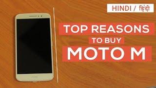 Top Reasons to Buy Motorola Moto M [Hindi/हिन्दी]
