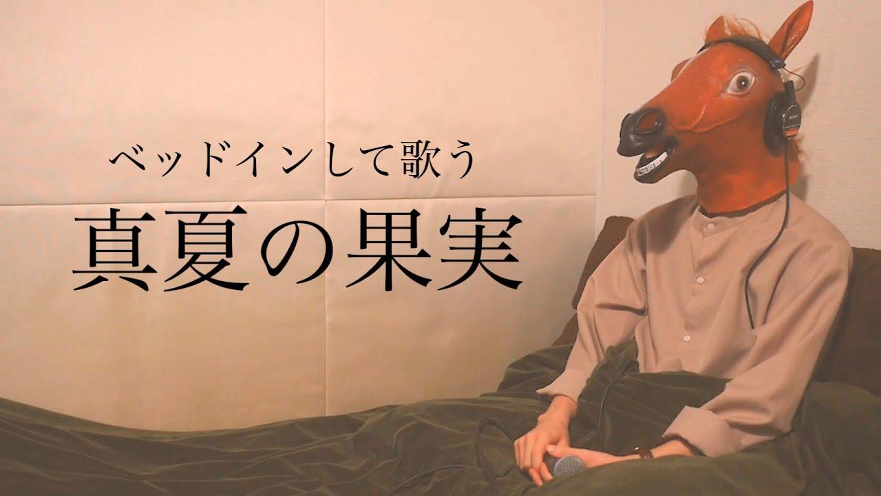 【ウマすぎ注意⚠︎】真夏の果実(ピアノバージョン)鳥と馬が歌うシリーズ