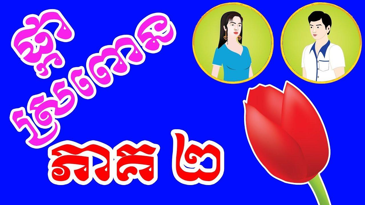 រឿង ផ្កាស្រពោន ភាគទី២ - រឿងព្រេងនិទានខ្មែរ - 4K UHD - Khmer Fairy Tales