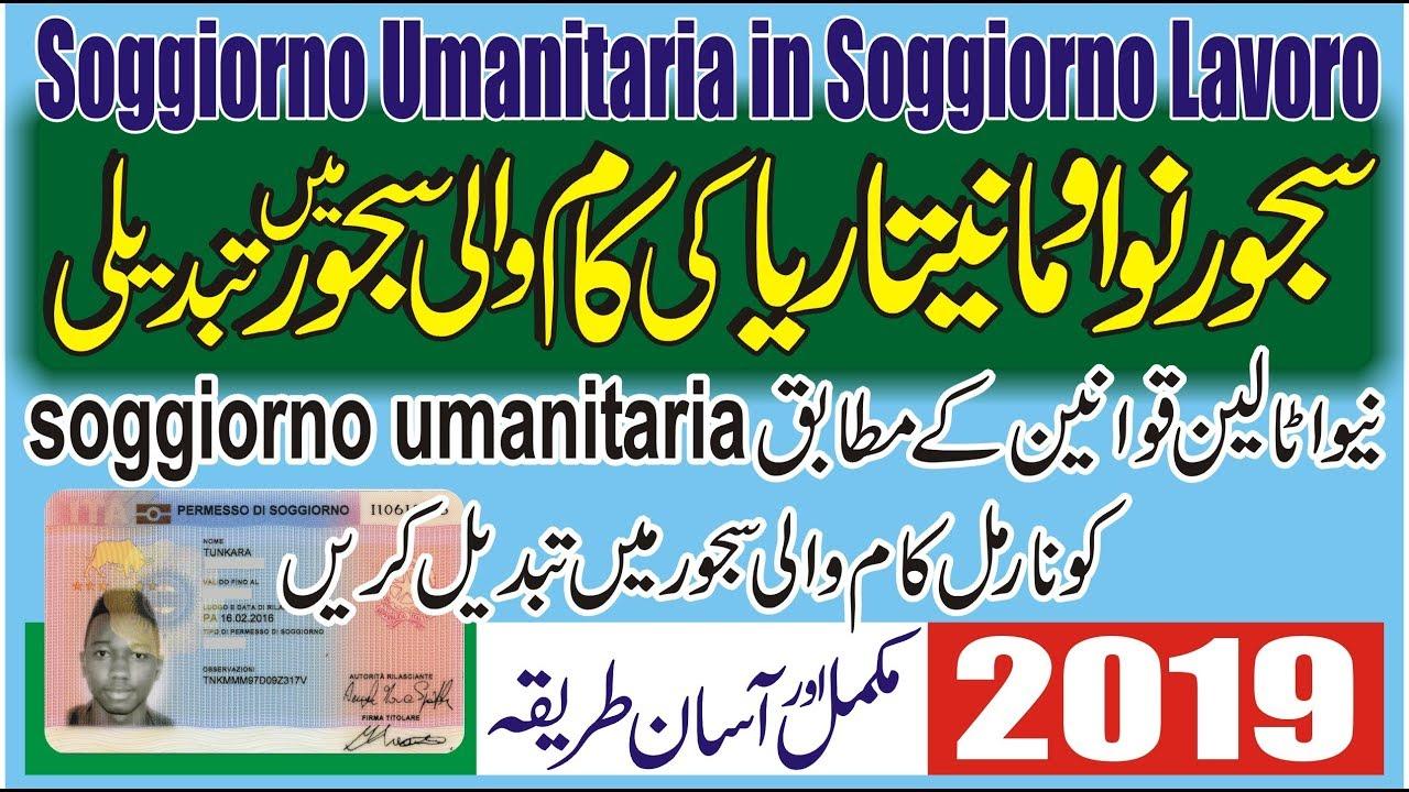 convert soggiorno umanitaria in soggiorno lavoro / Italy immigration / casi  speciali / sussidiaria