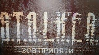 S.T.A.L.K.E.R. Зов Припяти #3 (Вылет)(, 2014-05-16T20:19:55.000Z)