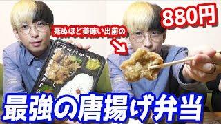 ヒカルが東京でほぼ毎日頼む死ぬほど美味い激安唐揚げ弁当紹介します