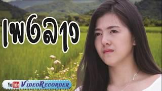 เพลงลาวเพราะๆ - เพลงเสบสดลาว - ເພງລາວ - LAOS SONG 2017