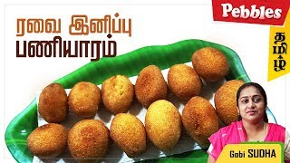 Rava Sweet Paniyaram recipe in Tamil by Gobi Sudha | ரவை பணியாரம் | Instant Sweet recipe