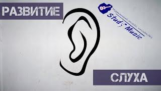 [Развитие слуха и сольфеджио] - Лад и тональность (Урок2)(Урок 2 из бесплатного курса по развитию слуха. Материалы для развития слуха: 152 упражнения для развития слух..., 2015-07-01T11:57:59.000Z)