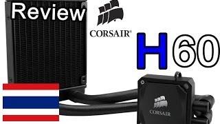 ร ว ว corsair h60 hydro series