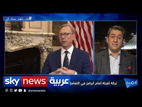تعيين مبعوث أميركي جديد خاص بإيران | المساء  - نشر قبل 7 ساعة