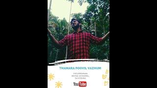 Thamara poovil vazhum || Yadukrishnan || Short Melody