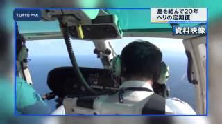 [週刊トランスポート] 伊豆諸島を結んで20年のヘリ定期便