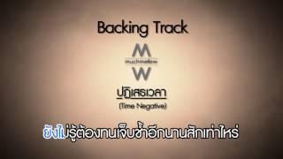 ปฏิเสธเวลา : MuchMellow [คาราโอเกะ/Backing Track/Cover]