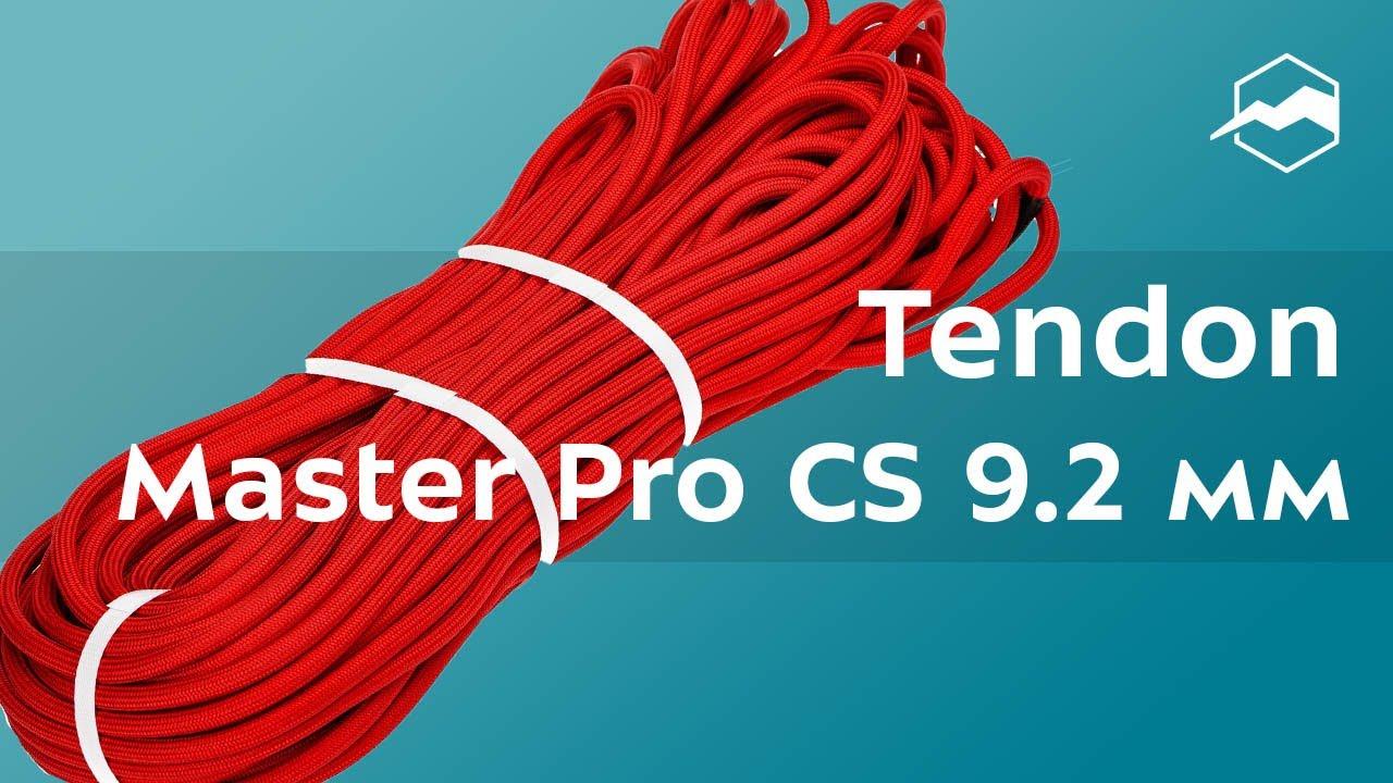 Верёвка Tendon Master Pro CS 9.2 мм. Обзор