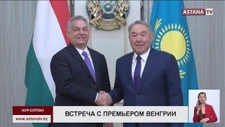 """""""Вы реализовали такой сложный процесс в условиях стабильности"""", - В.Орбан о передачи власти в РК"""