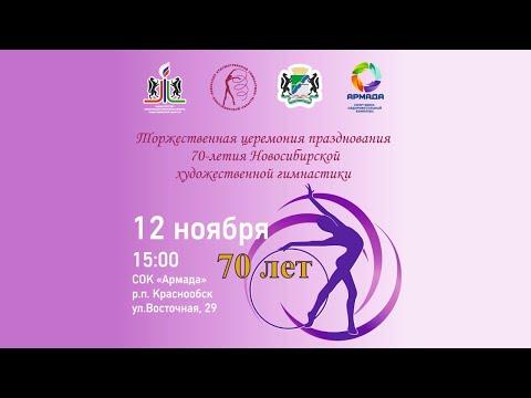 Торжественная церемония празднования 70-ти летия Новосибирской художественной гимнастики