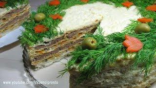 """Закусочный торт """"НАПОЛЕОН"""" Новогоднее меню 2019 / Очень вкусный и сытный!"""