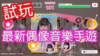 【試玩】最新偶像音樂節奏遊戲 GIRLS BEAT STAGE!(ガールズビートステージ)