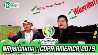"NRคุยก่อนเกม : ศึก""โคปา อเมริกา 2019"" ที่ประเทศบราซิล"