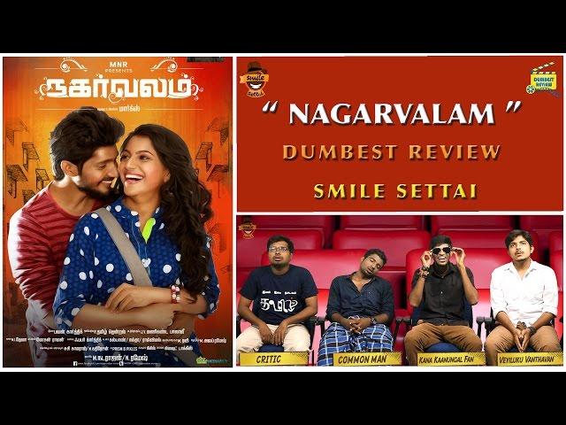 Nagarvalam Movie Review   Dumbest Review   Balaji, Pasupathi, Bala Saravanan   Smile Settai