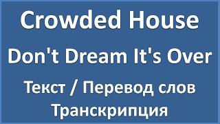 Скачать Crowded House Don 39 T Dream It 39 S Over текст перевод и транскрипция слов
