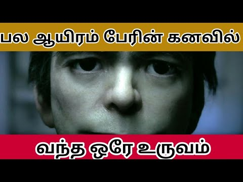   Man In Your Dream   Scientific Explanation In Tamil   Thamarai World 