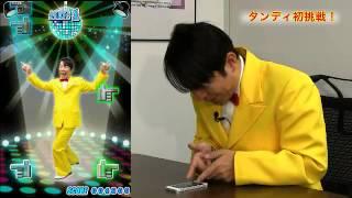 4月2日放送回分で紹介した「ダンディ坂野のゲッツ!&ダンス!」をダン...