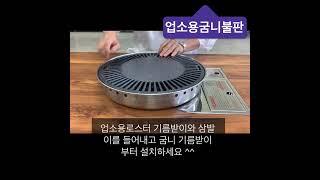 굼니불판 굼니그릴 직화구이기 고기불판 캠핑필수 불판 업…