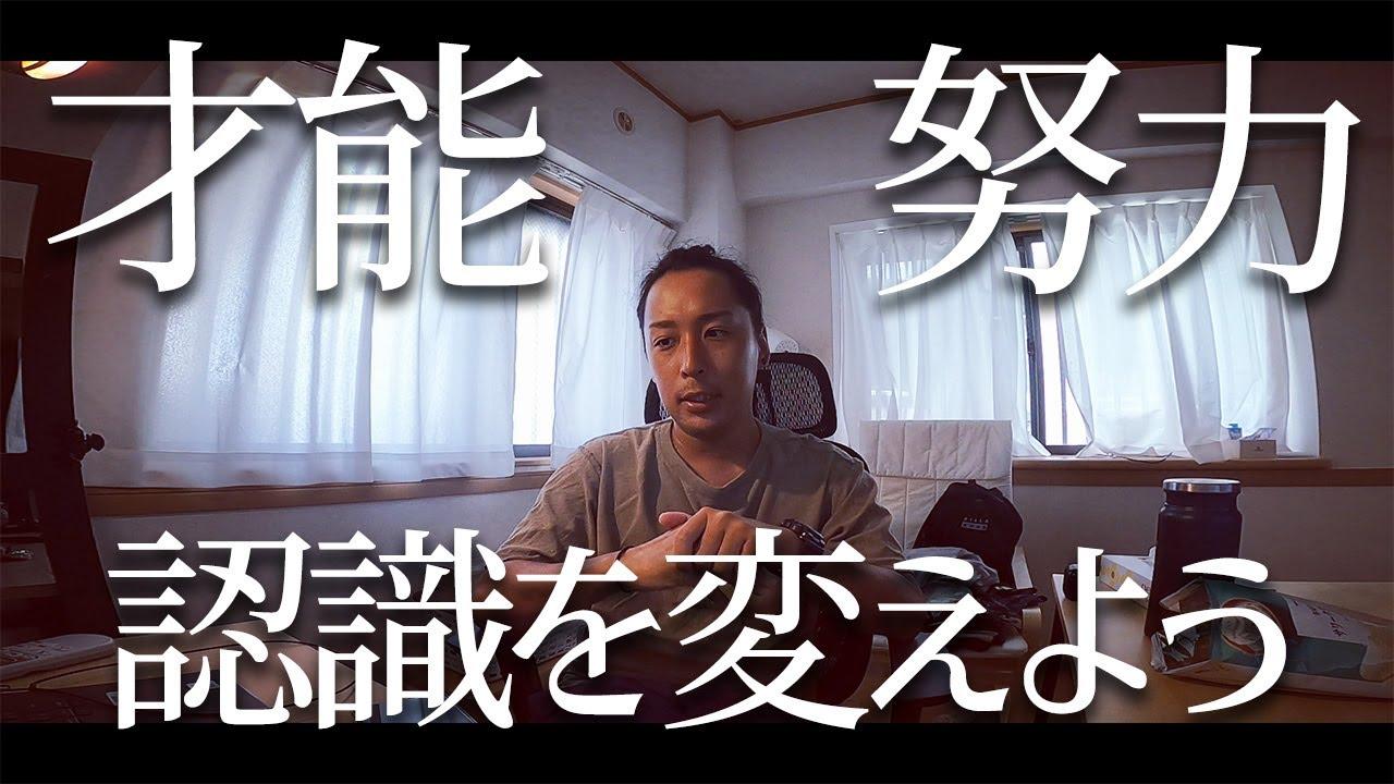 【沖縄vlog】才能が全て?才能と努力の認識を変えれば見えるもの。