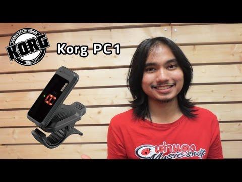 รีวิว จูนเนอร์กีต้าร์ เครื่องตั้งสาย (Tuner Guitar)  ยี่ห้อ Korg รุ่น PC1   l Joe เต่าแดง (Taodang)