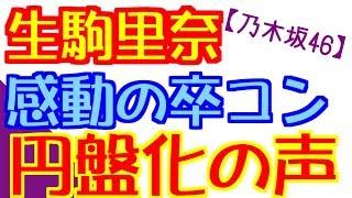 2018年4月22日(日)日本武道館にて「乃木坂46 生駒里奈 卒業コンサート」が開催されました。 この卒業コンサートのDVDやブルーレイなどの円盤化を望む声が上がってい ...