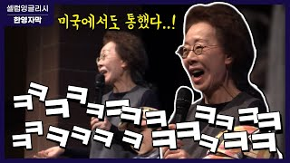 Yoon Yeo Jung's sense of humor amuses the audience [ENG/KOR SUB]
