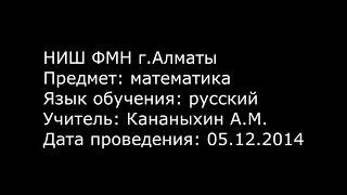 Открытый урок по математике (рус), НИШ ФМН Алматы