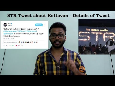 Kettavan/Manmadhan2 - STR Tweet after AAA || Details of the tweet