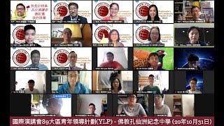 Publication Date: 2020-11-28 | Video Title: 國際演講會89大區佛教孔仙洲紀念中學青年領袖計劃2020