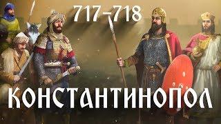 Средновековна слава: Битката за Константинопол