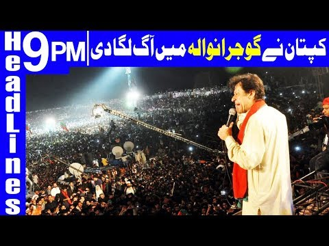 Imran Khan is on Fire in Gujranwala - Headlines & Bulletin 9 PM - 21 March 2018 - Dunya News