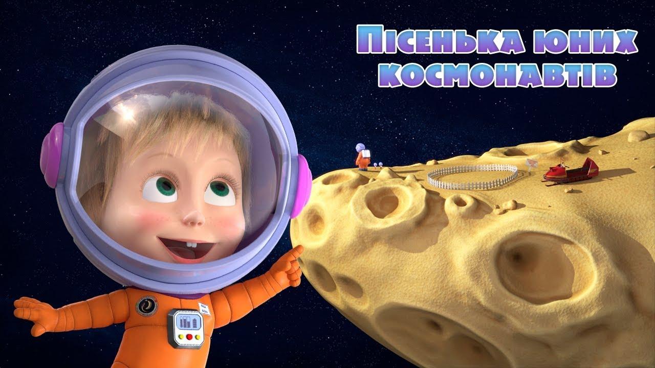 маша-та-ведмідь-пісенька-юних-космонавтів-зірка-з-неба-masha-and-the-bear