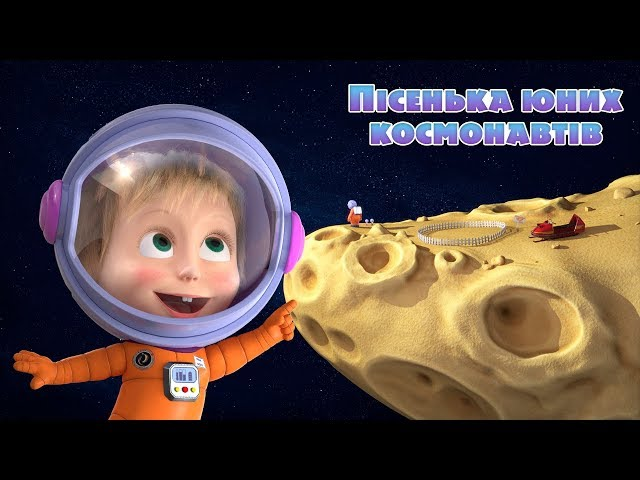 Маша та Ведмідь: Пісенька юних космонавтів (Зірка з неба) Masha and the Bear