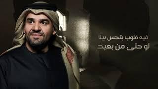 اغنية حسين الجسمي لو طالت المسافات