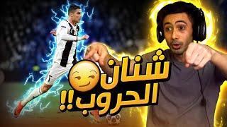 فيفا 21 - الأدنان للحروب شنان ! 🔥😎 | FIFA 21