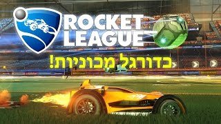 Rocket League - !כדורגל מכוניות