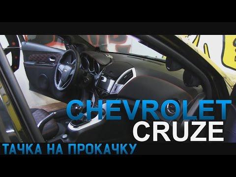 #30 Тачка на прокачку Chevrolet Cruze - Перешивка салона